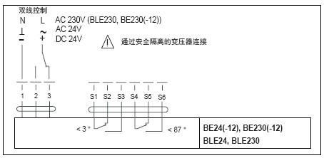 ble24防火排烟执行器接线图